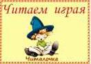 chitalochka-logo