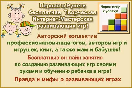 masterskaya-igr-1