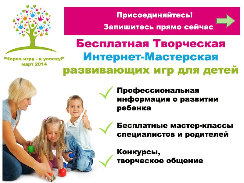 masterskaya_igr_web