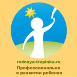 rodnaya-tropinka